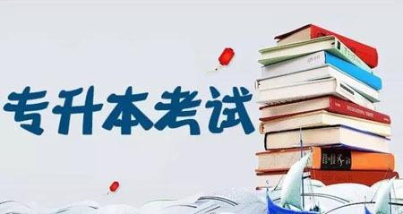 2020 年河南省普通高校专科应届毕业生进入本科阶段学习本、专科专业对照及考试课程一览表
