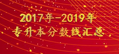 2017年-2019年河南省普通高校专升本招生录取控制分数线汇总